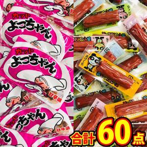 人気駄菓子「おやつカルパス」&「カットよっちゃん(甘辛味)」合計70点詰め合わせセット ゆうパケット便 メール便 送料無料 駄菓子 珍味 おつまみ 訳あり|kamenosuke