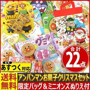 送料無料 みんなが大好き!アンパンマンのお菓子大集合!「クリスマスギフト袋付★アンパンマンお菓子詰め合わせ」( お菓子 駄菓子 ) あすつく対応|kamenosuke