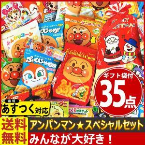 送料無料 みんなが大好き!アンパンマンお菓子大集合!★こどもサンタギフト袋付★アンパンマン35点スペシャルセット あすつく対応|kamenosuke