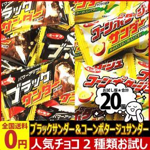 有楽 ブラックサンダー 2種類合計20個詰め合わせセット ゆうパケット便 メール便 送料無料 チョコレート ポイント消化 訳あり|kamenosuke