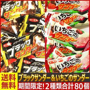 送料無料 あすつく対応 ブラックサンダー 2種類合計80個詰め合わせセット チョコレート 駄菓子 お菓子 チョコ まとめ買い 販促品 景品 義理 返し|kamenosuke