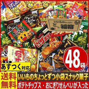 送料無料 「ポテトチップス」や「おにぎりせんべい」など食べきりスナック菓子★全種類コンプリート!いいものちょっとずつ小袋スナック福箱48袋|kamenosuke