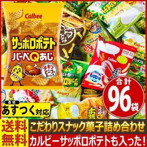 【送料無料】【あすつく対応】カルビーの小袋スナックを集めた「こだわりカルビースナック菓子」 6種類×16袋 合計96袋詰め合わせセット|kamenosuke