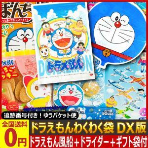「ドラえもん風船」と「ドラえもんギフト袋」付き★ドラえもんお菓子わくわくお試し袋デラックス版 ゆうパケット便 メール便 送料無料|kamenosuke