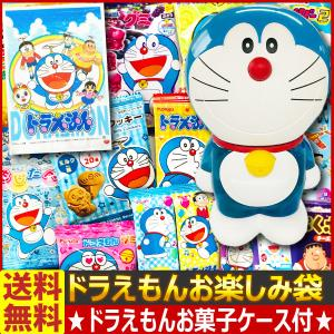 ドラえもんのお菓子だけを集めました。みんな大好き!★「ドラえもんバッグ」&「ドラえもんお菓子ケース付き」★ドラえもんお楽しみ袋 あすつく対応|kamenosuke