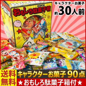 【送料無料】【あすつく対応】抽選箱としても使える「おもしろ駄菓子箱」付★アンパンマン・ドラえもんキャラクターお菓子120点つかみどりセット(約40人前)|kamenosuke