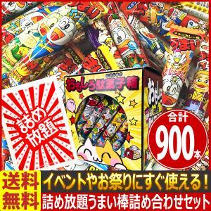 【あすつく対応】送料無料 おもしろ駄菓子箱付★うまい棒15種類!合計900本 詰め放題セット(約75人前、1人あたり186円) うまい棒 詰め合わせ つかみ取り|kamenosuke