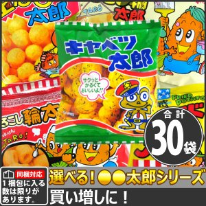 【同梱専用】買い増しに! 選べる!懐かしい駄菓子スナック★ 菓道 ●●太郎さんシリーズ 合計30袋|kamenosuke