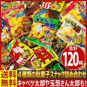 送料無料 あすつく対応 菓道 人気の定番駄菓子スナック「キャベツ太郎」や「玉葱さん太郎」が入った4種類 合計80袋詰め合わせセット|kamenosuke