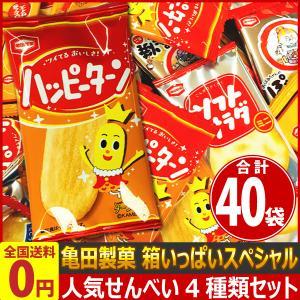亀田製菓 箱いっぱいスペシャル!「ハッピーターン」「カレーせん」など4種類入ったお試し合計40袋 ゆうパケット便 メール便 送料無料|kamenosuke