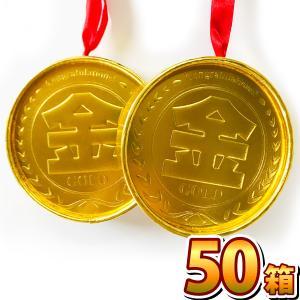 あすつく対応 送料無料 首から掛けられ、アイキャッチ抜群! 溶けにくい!金メダルチョコ 1箱(ちびまるチョコレート 1袋(2粒)×5袋)×50箱|kamenosuke