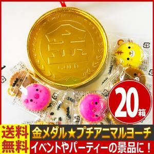 あすつく対応 送料無料 首から掛けられ、アイキャッチ抜群! かわいい♪ひとくちサイズのクラッカー!金メダル★プチアニマルヨーチ 1箱(3個入)×20箱|kamenosuke