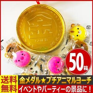 あすつく対応 送料無料 首から掛けられ、アイキャッチ抜群! かわいい♪ひとくちサイズのクラッカー!金メダル★プチアニマルヨーチ 1箱(3個入)×50箱|kamenosuke