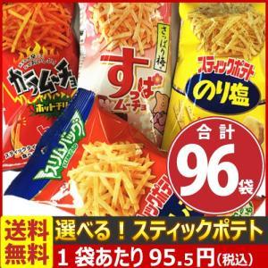 送料無料 湖池屋 食べきりサイズ! 選べる!スティックポテト 1袋(40g)×96袋|kamenosuke