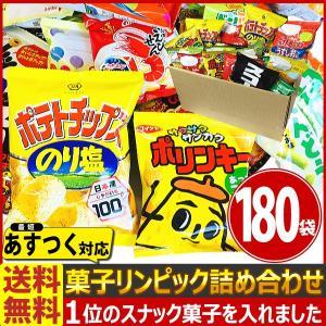 【送料無料】【あすつく対応】カルビー・湖池屋・東ハト 3社の人気1位スナック菓子が入った!菓子リンピック★スペシャルDX 15種類180袋セット|kamenosuke