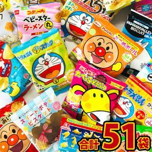 送料無料 お子様のおやつの時間ですよ〜♪ キャラクター小分けお菓子17種類 合計51袋詰め合わせセット あすつく対応|kamenosuke