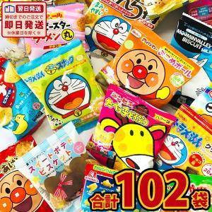 送料無料 パッケージが可愛いお子様向けのセット!お子様のおやつの時間ですよ〜♪ キャラクター小分けお菓子17種類 合計102袋詰め合わせセット あすつく対応|kamenosuke