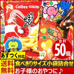送料無料 お子様のおやつにちょうど良いサイズ♪ カルビー・ギンビス 食べきりサイズ 小袋詰め合わせ10種類50個セット あすつく対応|kamenosuke