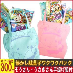 かわいいぞうさんとうさぎさんの袋に入った!駄菓子8点詰め合わせワクワクパック|kamenosuke
