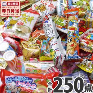 送料無料 駄菓子ボックス 山盛り250点セット あすつく対応|kamenosuke