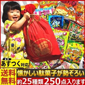 送料無料 丸福ギフト袋に入れてお届け!駄菓子ボックス 山盛り250点セット あすつく対応|kamenosuke