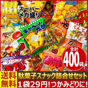 送料無料 1袋あたり27円!イベント時のバラまきやつかみどりに!スーパーメガ盛り駄菓子スナック10種類400袋詰合せセット|kamenosuke