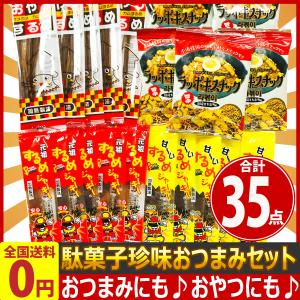 タクマ食品 駄菓子珍味おつまみ詰め合わせ 4種類合計50枚セット ゆうパケット便 メール便 送料無料 イカ おつまみ 駄菓子 詰め合わせ 景品|kamenosuke
