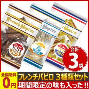 七尾製菓 季節限定の味も入った「フレンチパピロ」 3種類 合計3袋詰め合わせセット ゆうパケット便 メール便 送料無料 お菓子 ポイント消化 お試し 訳あり|kamenosuke