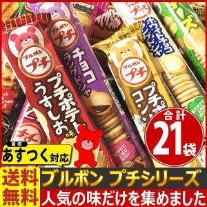 【送料無料】【あすつく対応】ブルボン プチシリーズ☆2019年人気ベスト7!9種類のうち7種類入った プチ人気ベスト7 合計21袋詰め合わせセット|kamenosuke