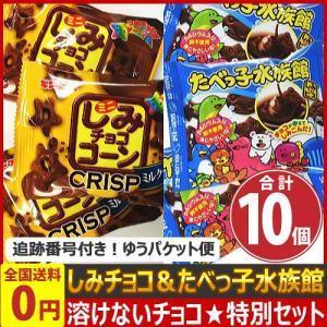 ギンビス ミニしみチョココーン ミルクチョコ味 × たべっ子水族館 合計10個セット ( わけあり 訳あり ワケアリ )  ゆうパケット便 メール便 送料無料|kamenosuke