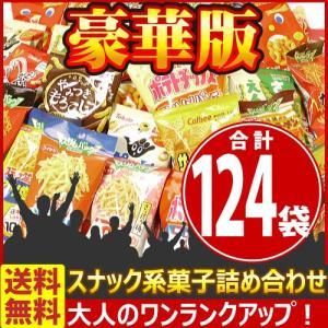 送料無料 豪華版で大満足!大人のワンランクアップ!スナック系袋菓子詰め合わせセット 合計124袋|kamenosuke