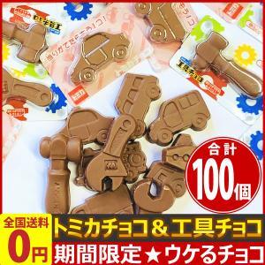 丹生堂 ウケる!トミカチョコ&工具チョコ 合計100個 ゆうパケット便 メール便 送料無料 駄菓子  おやつ チョコレート まとめ買い ポイント消化 お試し|kamenosuke