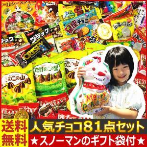 送料無料 あすつく対応 チョコ好きな人にプレゼントを贈ろう! 選べるギフト袋★デラックス版! 駄菓子チョコお菓子90点詰め合わせ福袋|kamenosuke