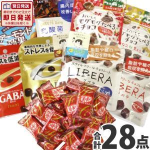 送料無料 食べきりサイズのチョコを集めました!いろんなチョコが9種類 合計28点 あすつく対応|kamenosuke
