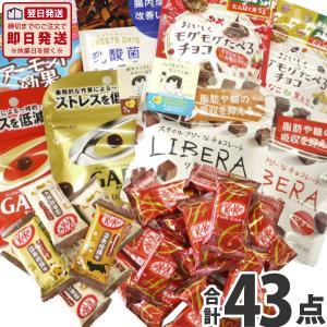 送料無料 限定「キットカット」も入った!食べきりサイズのチョコを集めました!いろんなチョコが10種類 合計43点 あすつく対応|kamenosuke