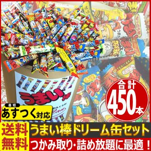 送料無料 うまい棒ドリーム缶セット(おまけアミューズメントうまい棒セット付) あすつく対応【 お菓子 駄菓子 】|kamenosuke
