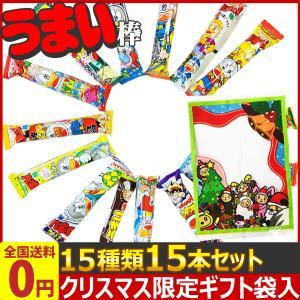 お菓子なZOOギフト袋入★うまい棒15種類コンプリート15本詰め合わせセット ゆうパケット便 メール便 送料無料 うまい棒 詰め合わせ|kamenosuke