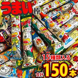 送料無料 うまい棒 詰め合わせ 15種類 各種10本づつで合計150本 お試しセット【 お菓子 駄菓子 ホワイトデー 2018 チョコレート 】|kamenosuke
