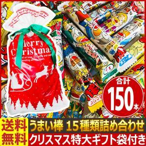 送料無料 クリスマス限定 うまい棒150本詰め合わせ サンタを一人占めセット プレゼント 福袋 景品 縁日 棟上げ 菓子まき お祭り 景品 クリスマス プレゼント|kamenosuke