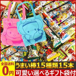 かわいい選べるギフト袋2枚付!うまい棒15種類コンプリート15本詰め合わせセット ゆうパケット便 メール便 送料無料 ギフト 贈り物 ポイント消化|kamenosuke