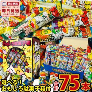 【あすつく対応】送料無料 選べる!おもしろ駄菓子箱付★うまい棒 15種類 5本ずつ合計75本 詰め合わせセット 駄菓子 ギフト プレゼント バラまき うまい棒|kamenosuke