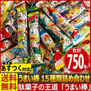 【あすつく対応】送料無料 うまい棒詰め合わせ 15種類50本ずつで合計750本 詰め合わせセット 景品 バラまき つかみどり 縁日 棟上げ 菓子まき 大量 お菓子|kamenosuke