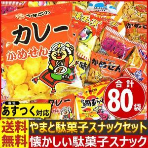 【送料無料】【あすつく対応】大和 かめせんシリーズが大量でお届け♪スナック菓子好き大集合!懐かしいやまと駄菓子スナック8種類80袋セット|kamenosuke