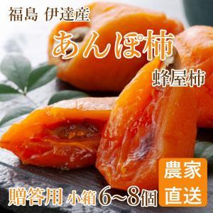 あんぽ柿 福島県伊達郡産 蜂屋柿(6〜8個) 小箱