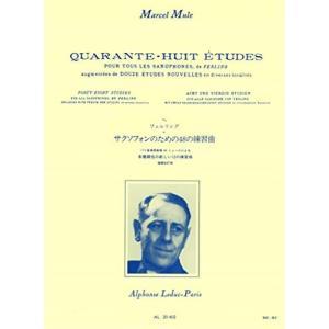 マルセル・ミュール : フェルリング 48の練習曲 パリ音楽院教授M.ミュールによる各種調整の新しい12の練習曲 (サクソフォン教則本) ルデュック出 kameshop