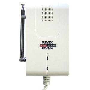 リーベックス Revex ワイヤレス チャイム ホームガード シリーズ 受信機 受信チャイム 防犯 介護 音 REV300|kameshop