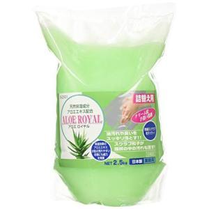 アロエ・ロイヤル 手洗い洗剤 詰替え用 2.5kg 日本製 天然保湿成分 アロエエキス配合 油汚れ|kameshop