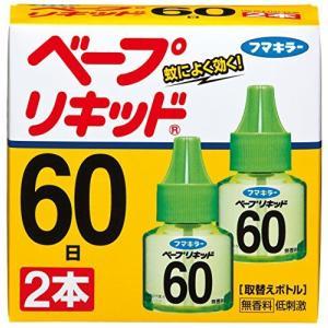 ベープ リキッド 蚊取り 替え 60日 2本 無香料|kameshop