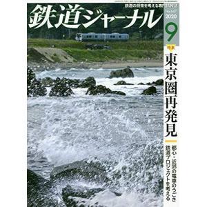 鉄道ジャーナル 2020年 09 月号 [雑誌] kameshop