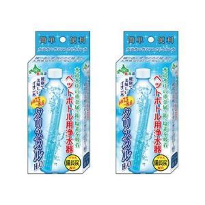 ペットボトル用浄水器 クリスタルH2O 2本セット|kameshop